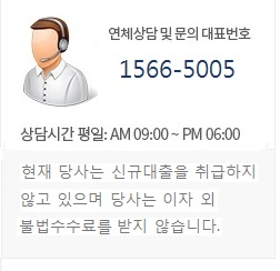 대표번호 1566-5005, 상담시간 평일: AM09:00~PM 06:00, 현재 당사는 신규대출을 취급하지 않고 있으며 당사는 이자 외 불법수수료를 받지 않습니다.